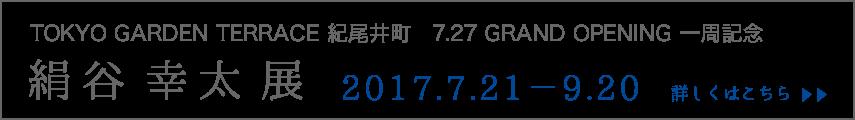TOKYO GARDEN TERRACE 紀尾井町 7.27 GRAND OPENING 一周記念 絹谷幸太展