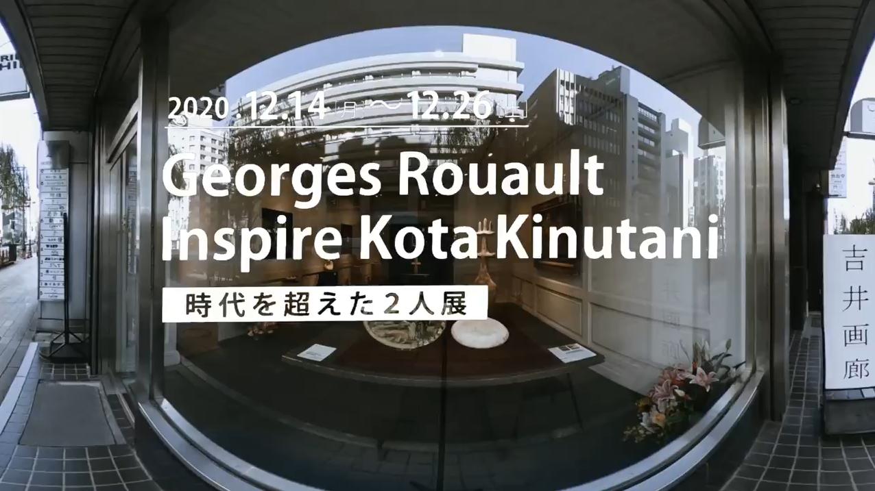 2020.12.14~12.26 Georges Rouault Inspire Kota Kinutani 時代を超えた2人展